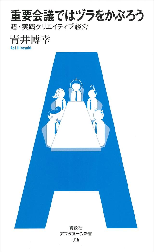 アフタヌーン新書 015 重要会議ではヅラをかぶろう 超・実践クリエイティブ経営