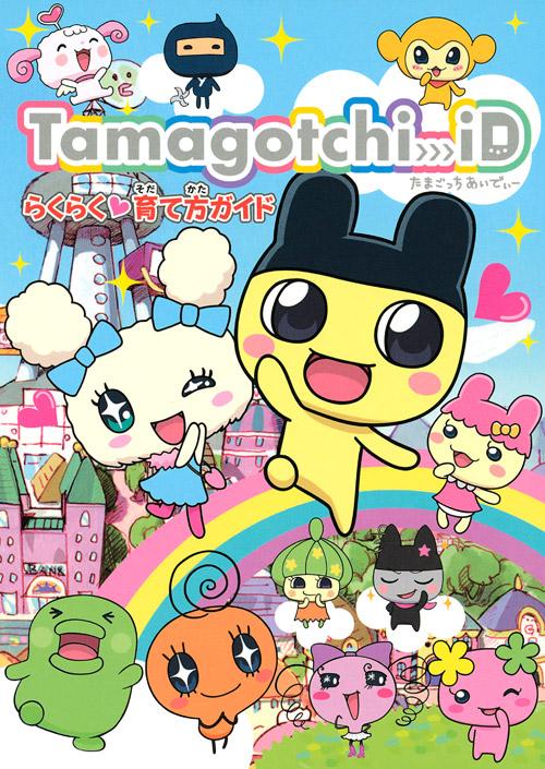 Tamagotchi iD らくらく育て方ガイド