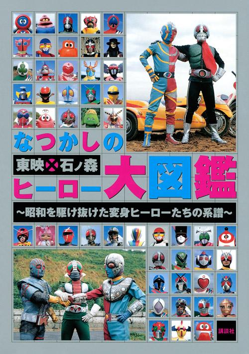 なつかしの東映×石ノ森ヒーロー大図鑑