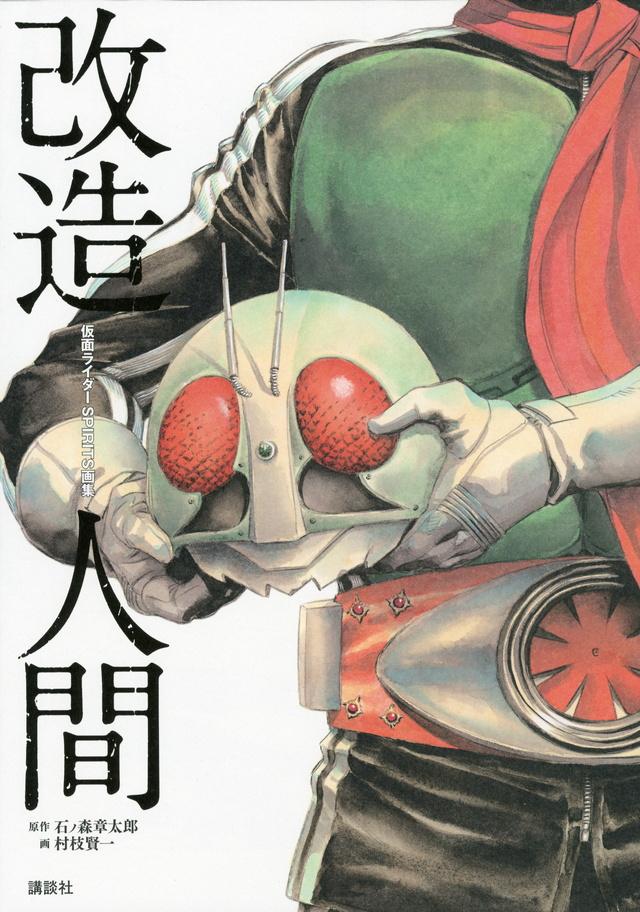 仮面ライダーSPIRITS画集『改造人間』