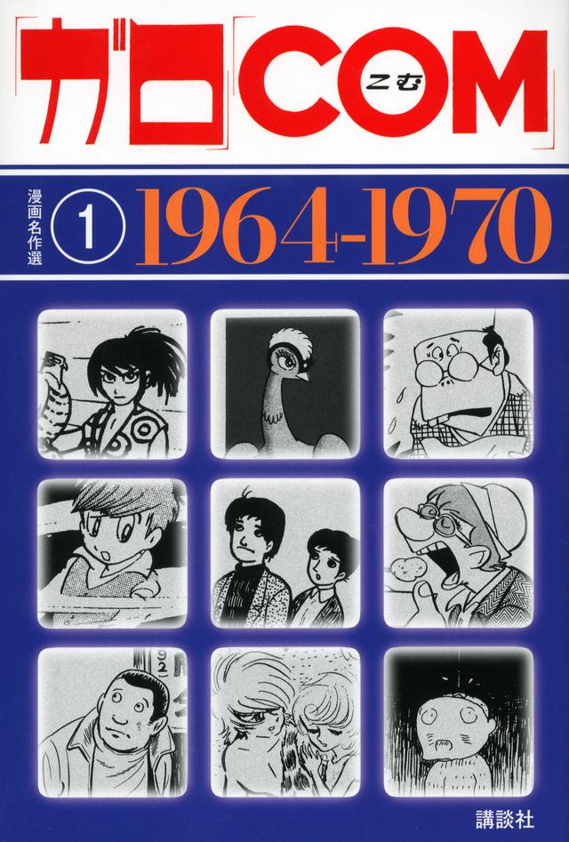 「ガロ」「COM」漫画名作選1 1964-1970