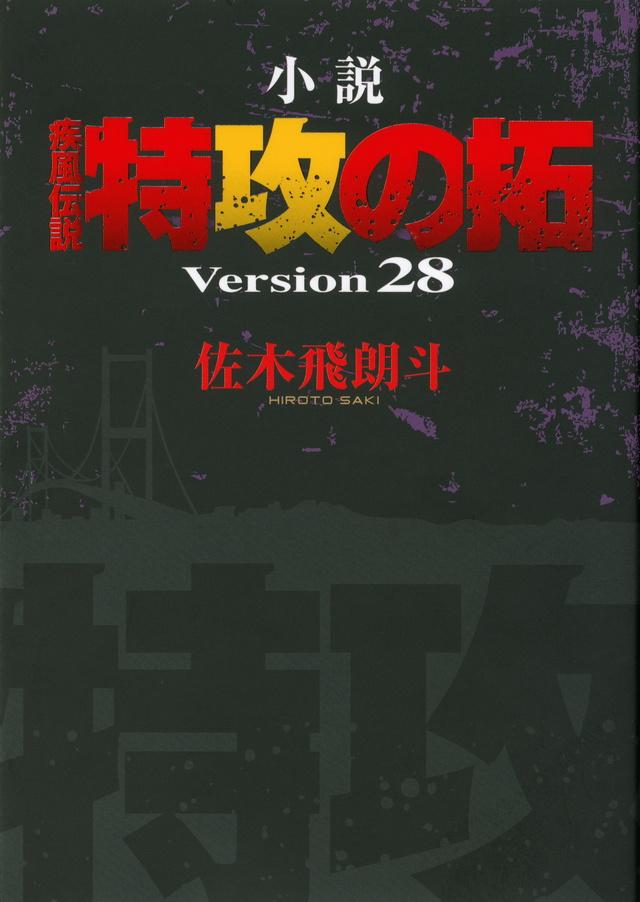 小説 疾風伝説 特攻の拓 Version28