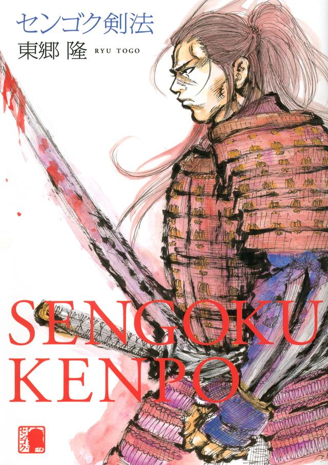 センゴク剣法