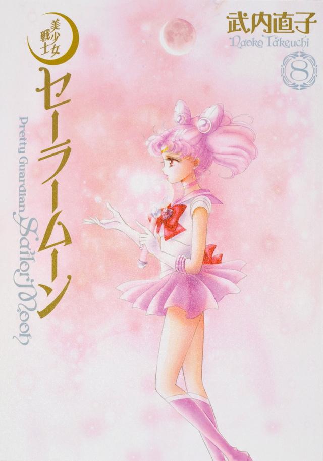 美少女戦士セーラームーン 完全版(8)