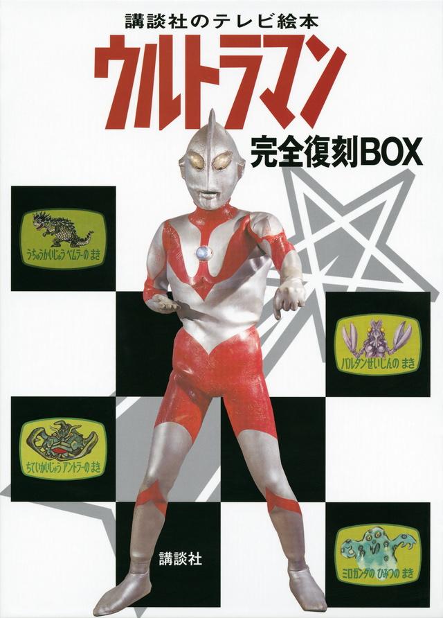講談社のテレビ絵本 ウルトラマン 完全復刻BOX
