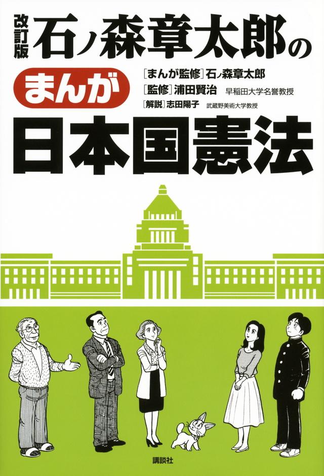 『改訂版 石ノ森章太郎まんが日本国憲法』書影