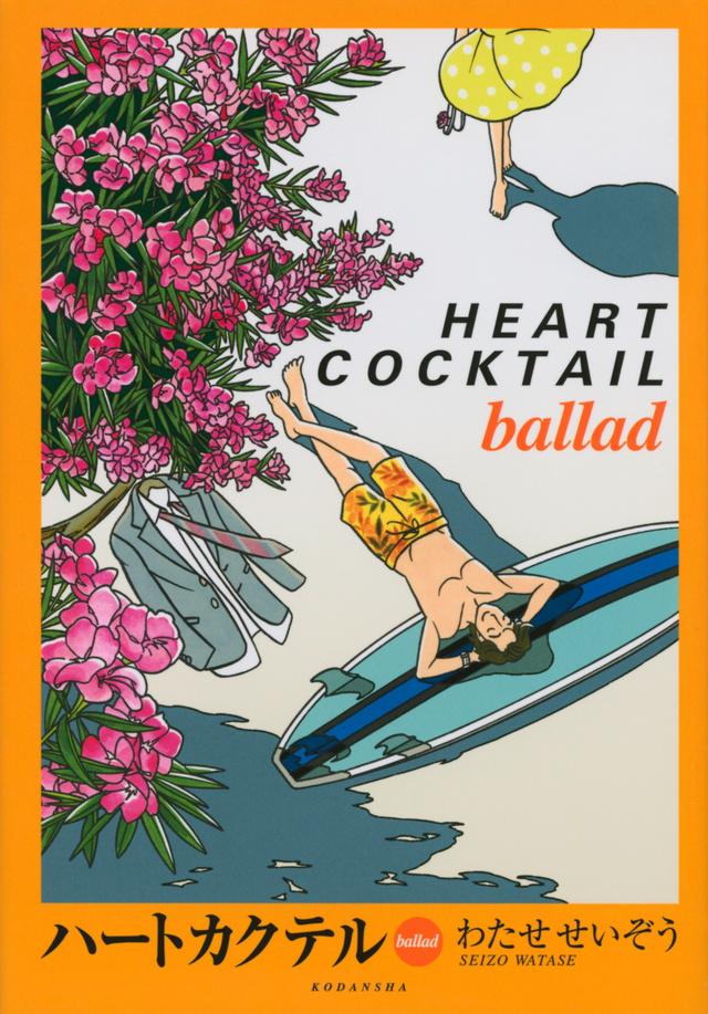 ハートカクテル ballad