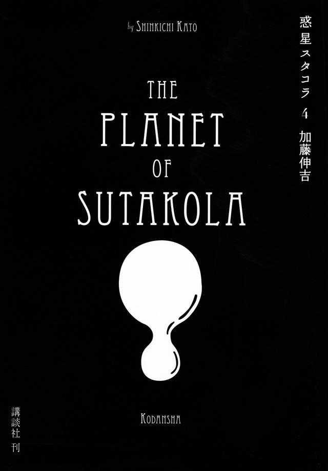 惑星スタコラ(4)