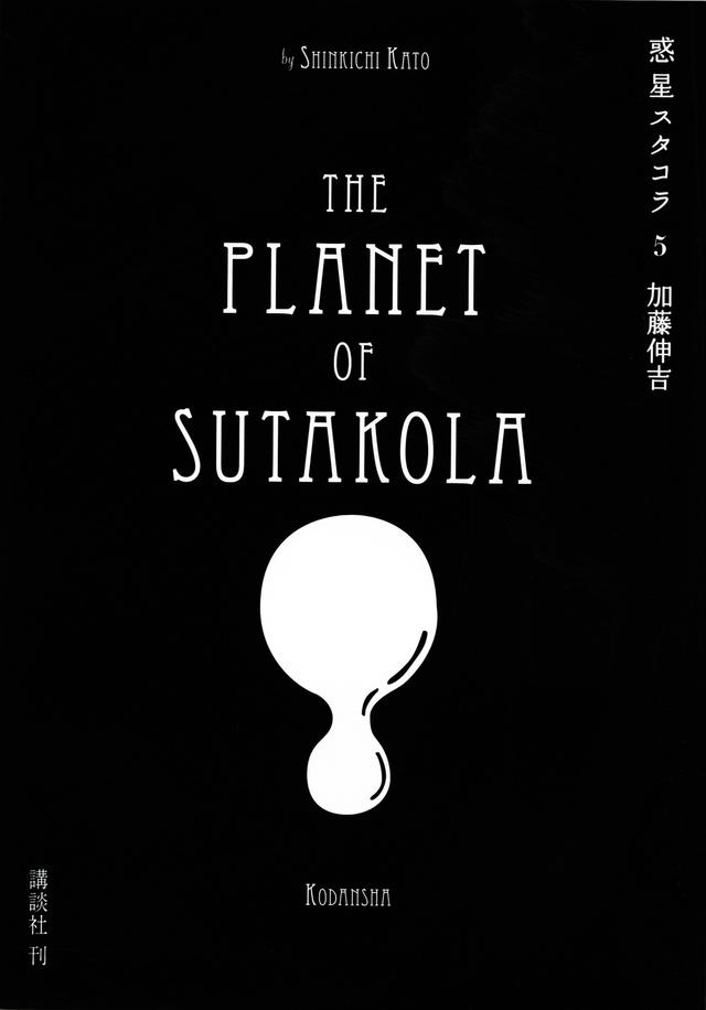 惑星スタコラ(5)<完>