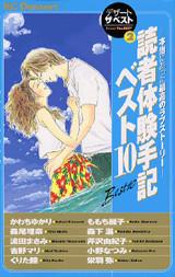 本当にあった最高のラブストーリー 読者体験手記ベスト10