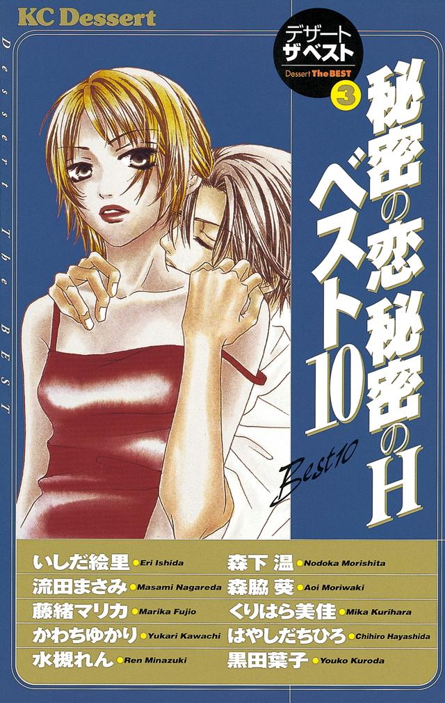 秘密の恋 秘密のHベスト10