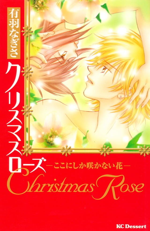 クリスマス ローズ -ここにしか咲かない花-