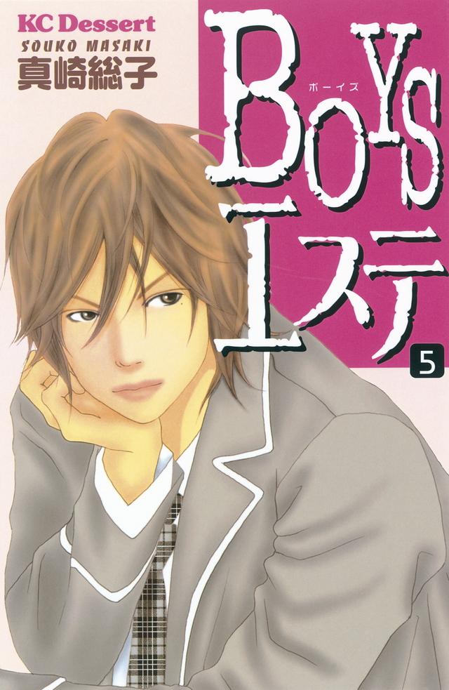 BOYSエステ(5)
