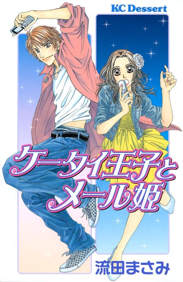 ケータイ王子とメール姫