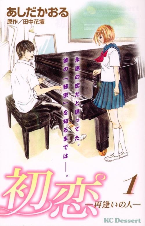 初恋-再逢いの人-(1)