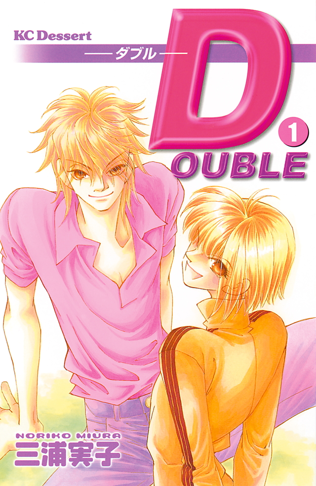 DOUBLE-ダブル-(1)