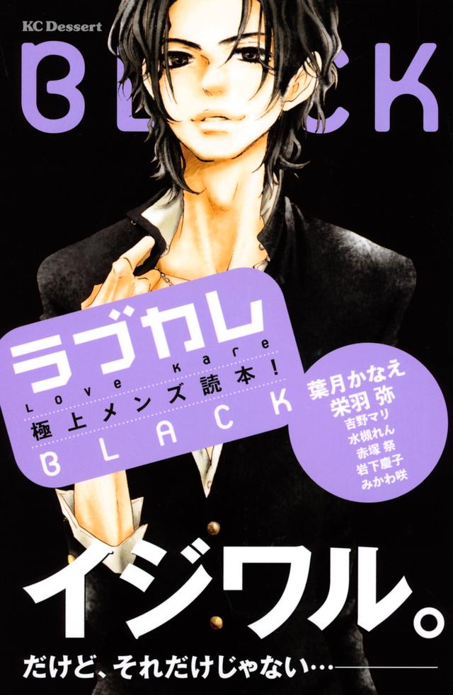 ラブカレ 極上メンズ読本!BLACK