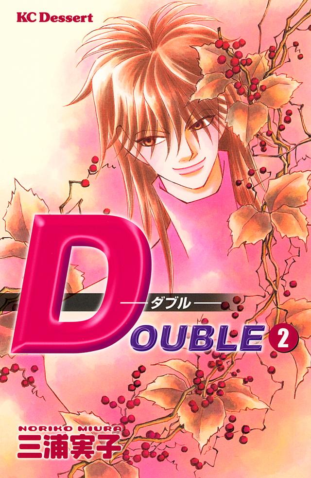 DOUBLE-ダブル-(2)
