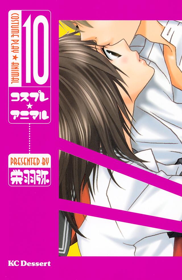 コスプレ☆アニマル(10)