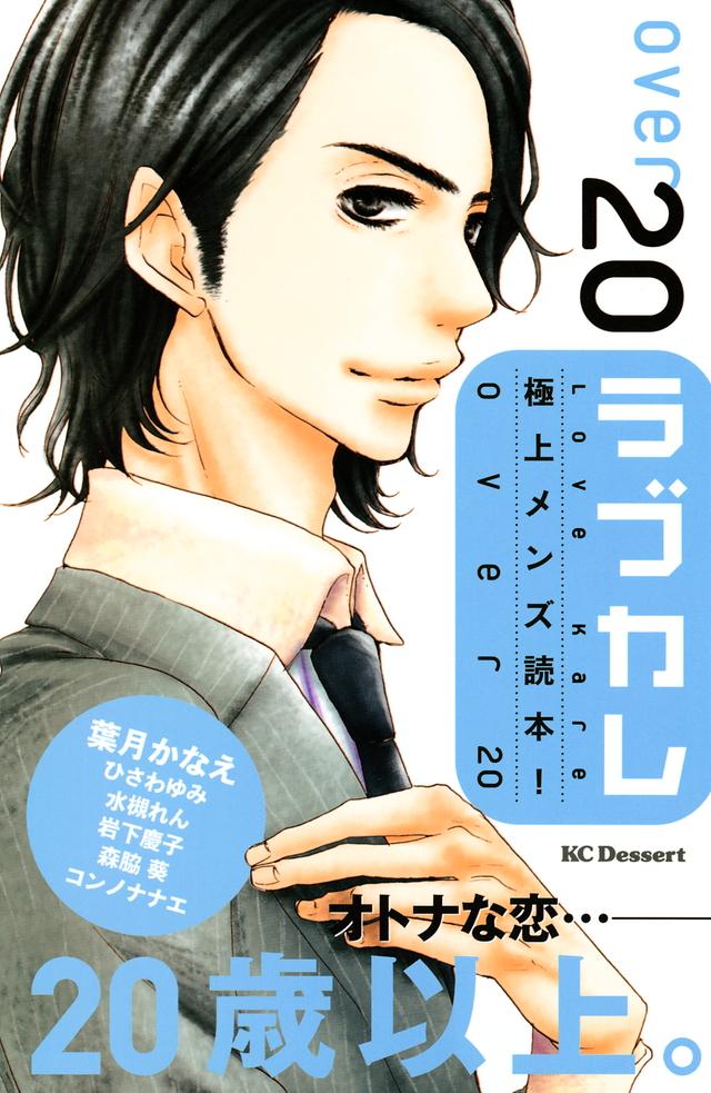 ラブカレ―極上メンズ読本!over20―