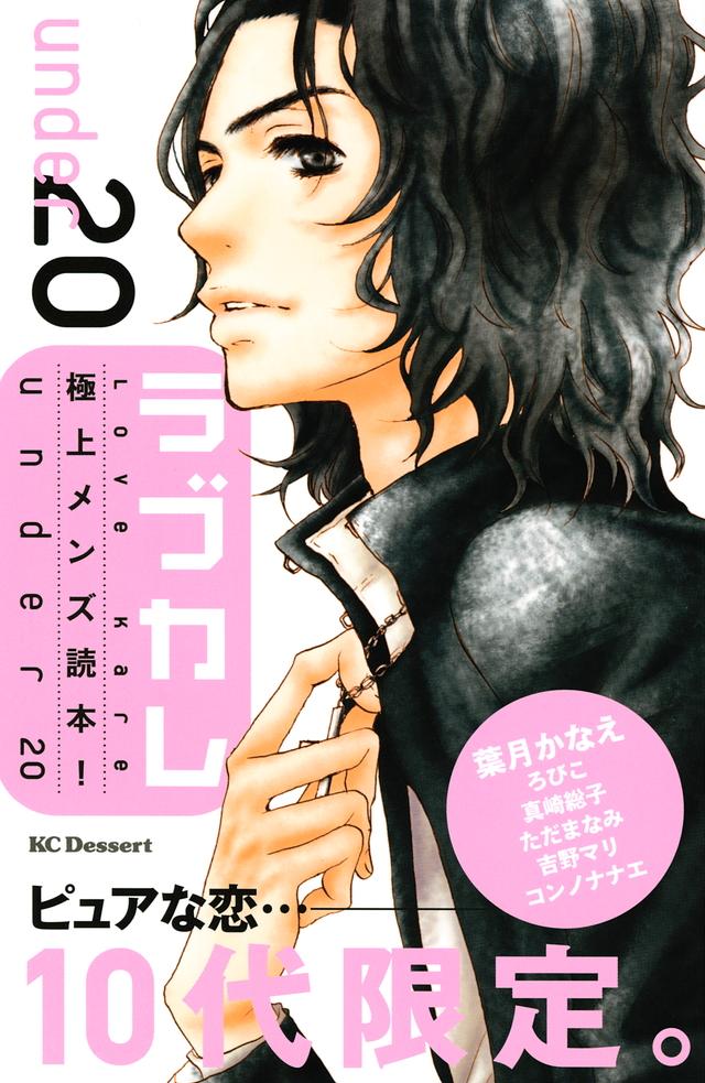 ラブカレ―極上メンズ読本!under20―