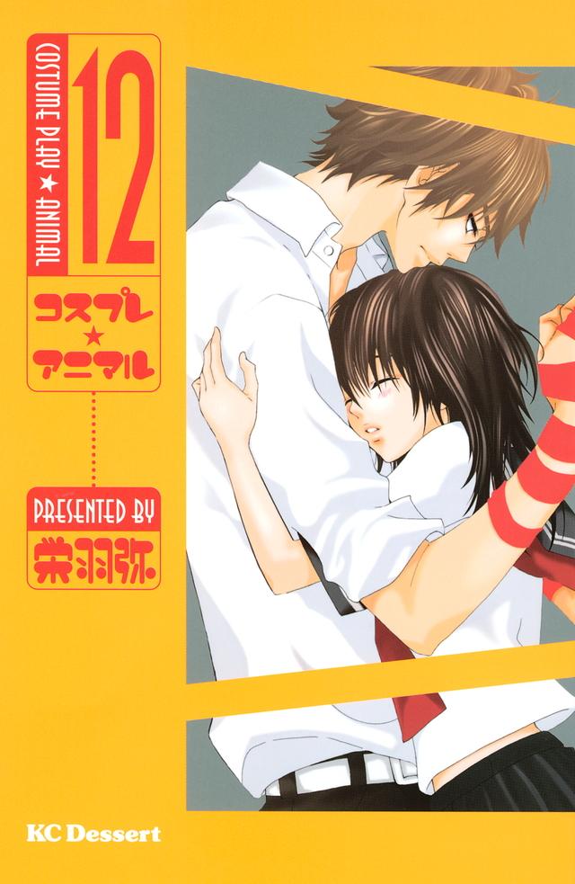 コスプレ☆アニマル(12)