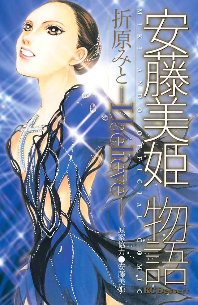 安藤美姫物語-I believe-
