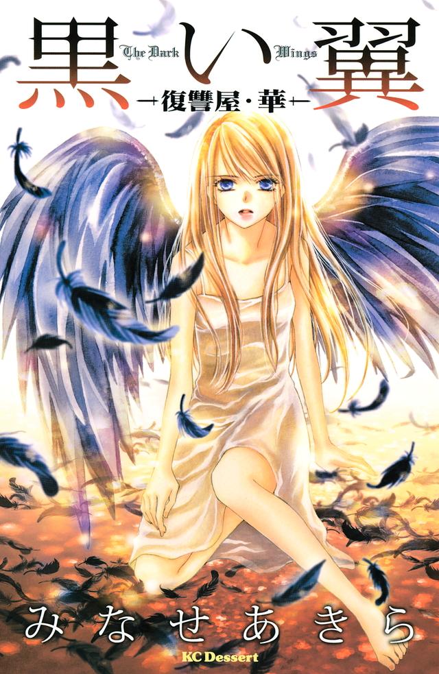 黒い翼-復讐屋・華-