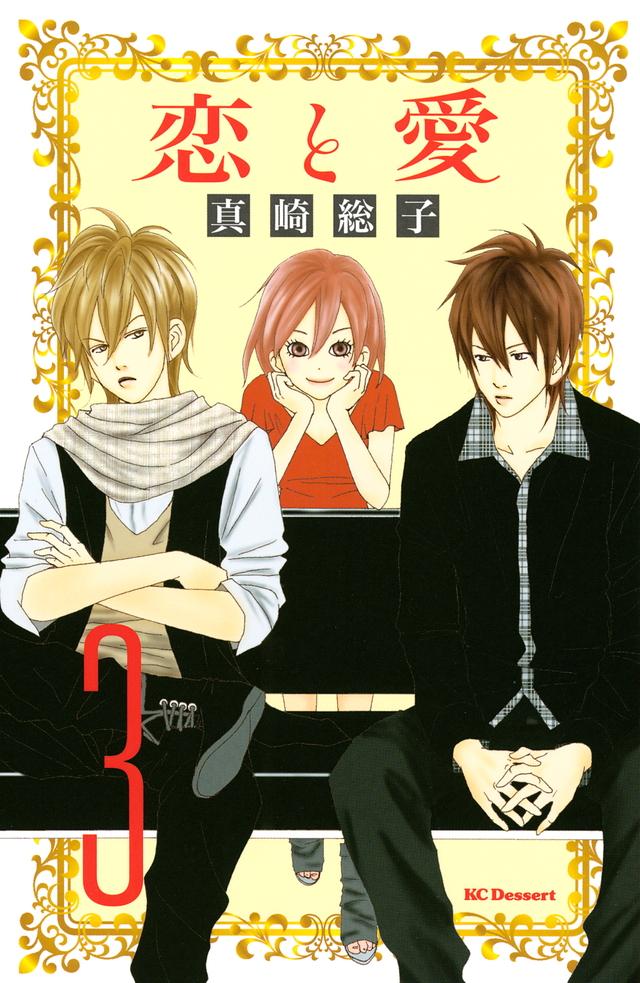 恋と愛(3) <完>