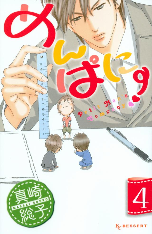 めんぱに~(4)<完>