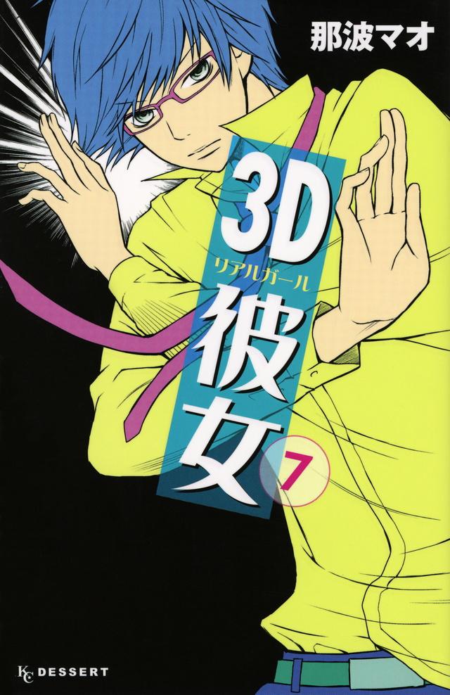 3D彼女(7)