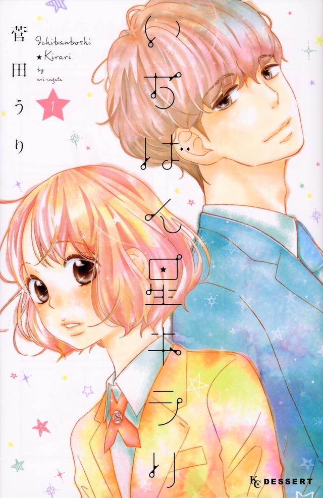 いちばん星キラリ(1)