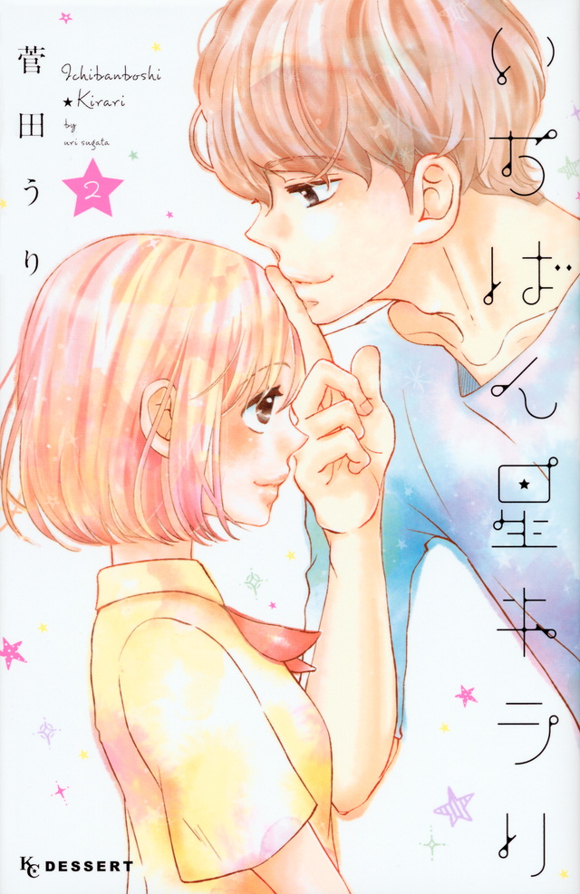 いちばん星キラリ(2)<完>