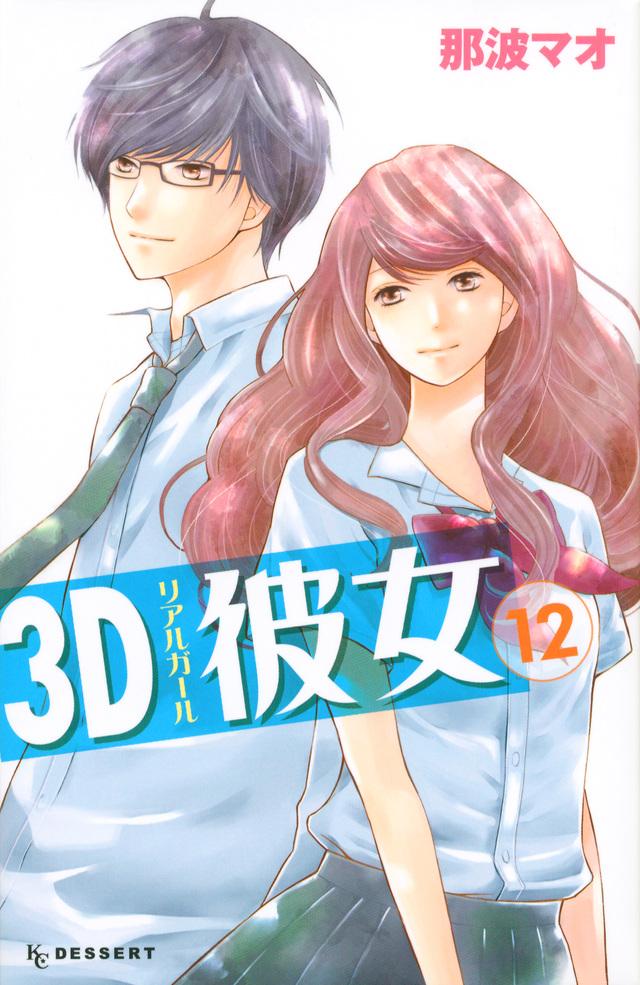 3D彼女(12)<完>