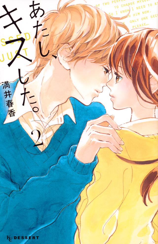 あたし、キスした。(2)<完>