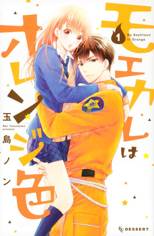 モエカレはオレンジ色(1)