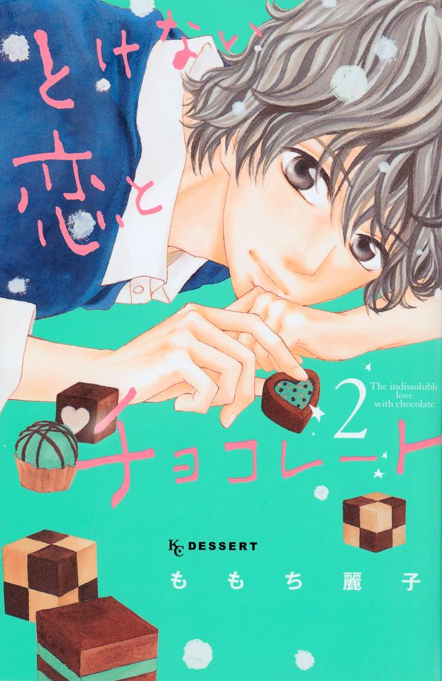 とけない恋とチョコレート(2)<完>