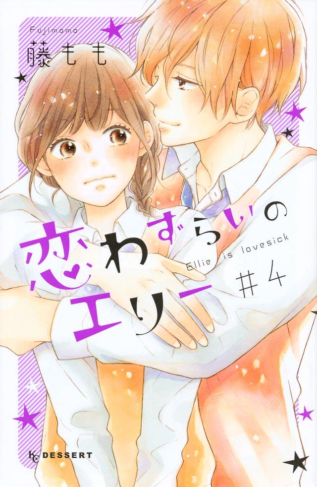 恋わずらいのエリー(4)