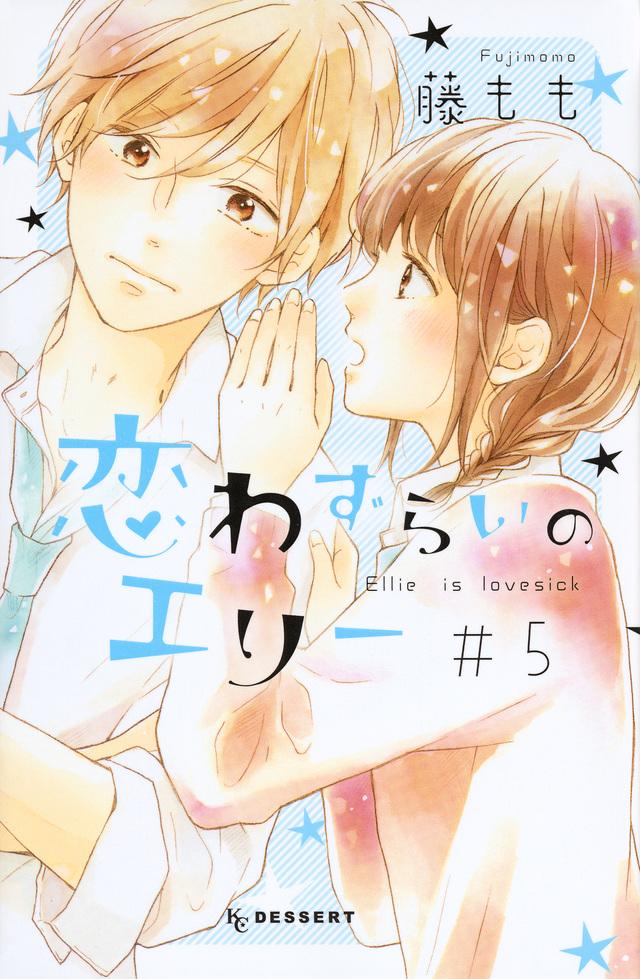 恋わずらいのエリー(5)