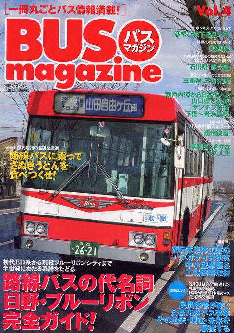 BUS magazine vol.4