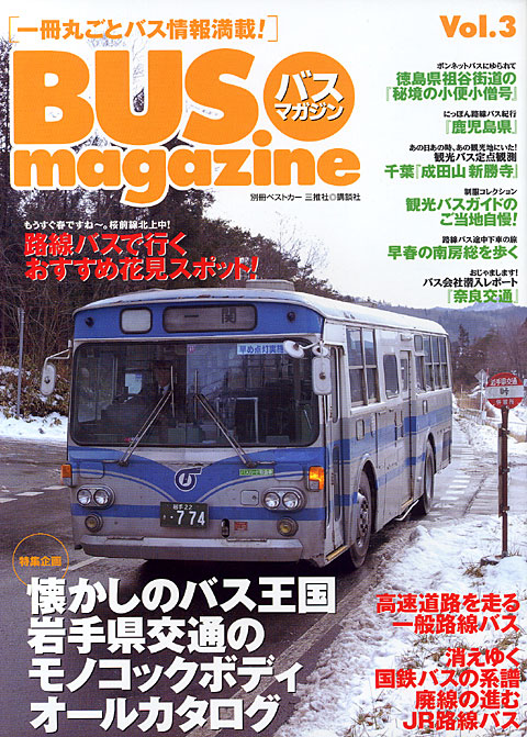 BUS magazine vol.3
