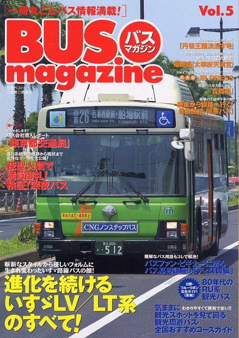 BUS magazine vol.5