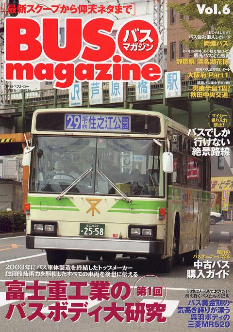BUS magazine vol.6