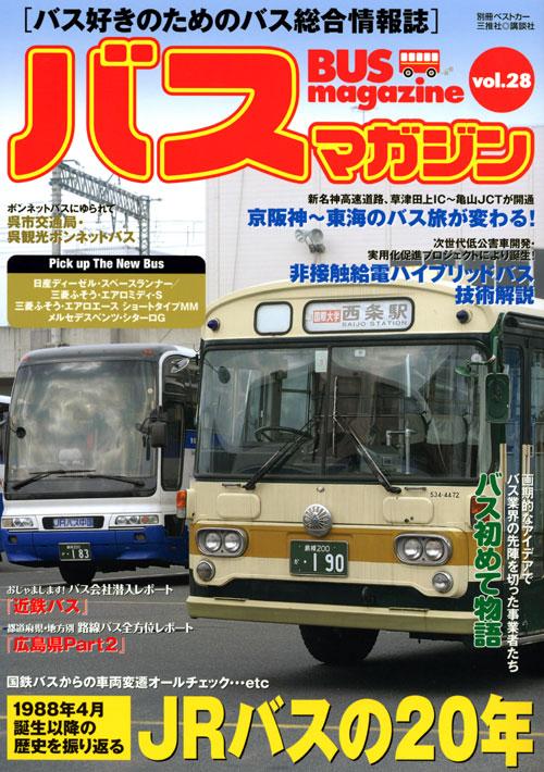 バスマガジン vol.28