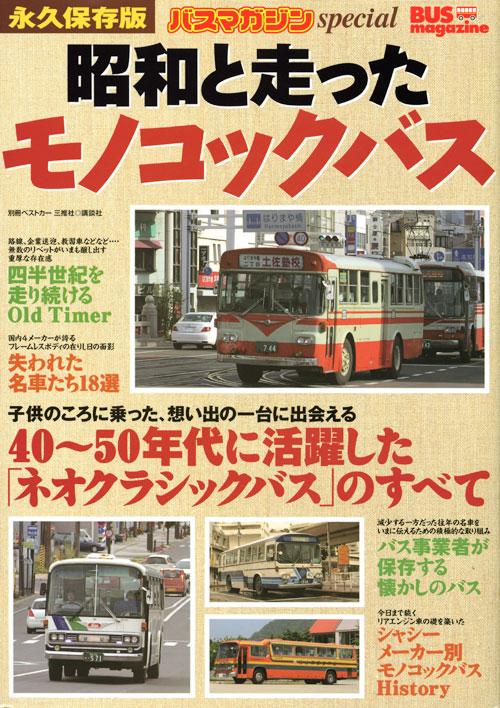 昭和と走ったモノコックバス