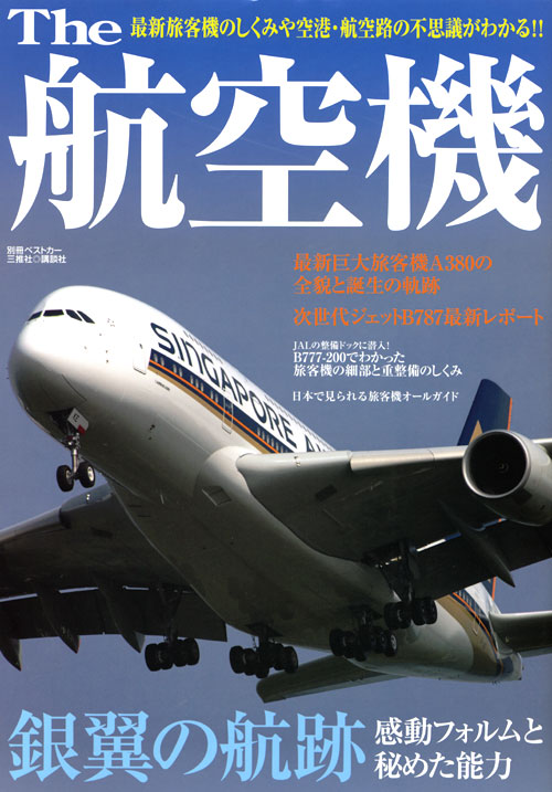 The 航空機