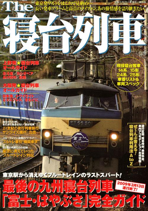 The 寝台列車