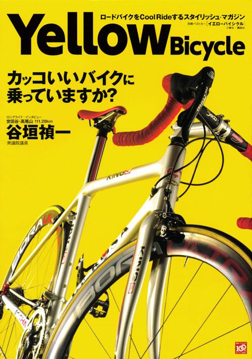 Yellow Bicycle