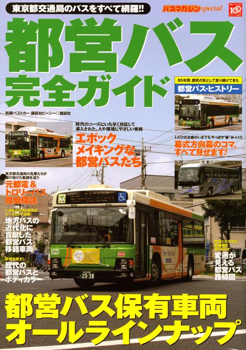 都営バス完全ガイド