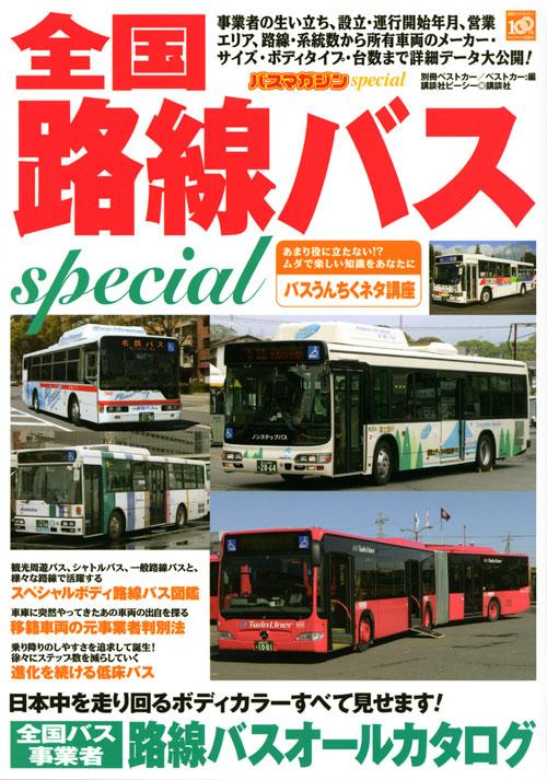 全国路線バスspecial